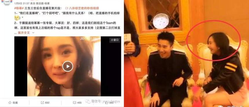 杨幂直播打掉手机有进展 事件女生疑似已被停职