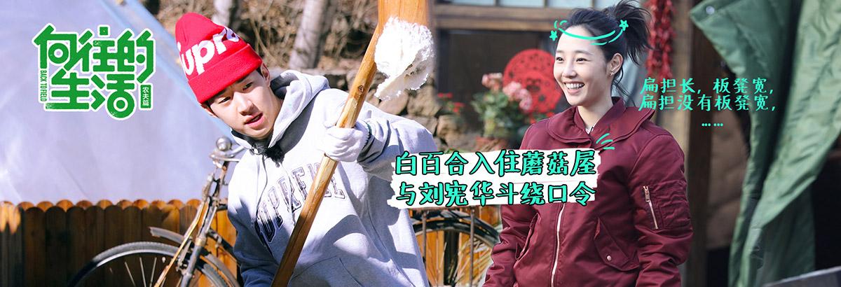 《向往的生活》第11期:白百何刘宪华演浪漫剧(2017-03-26)