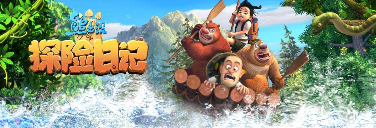 《熊出没之探险日记》森林大冒险