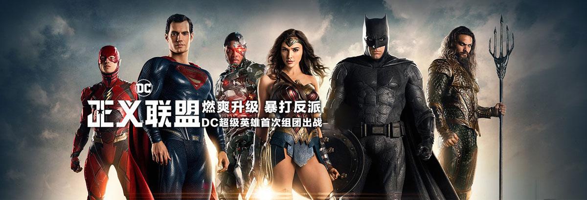 《正义联盟》DC六巨头组团作战