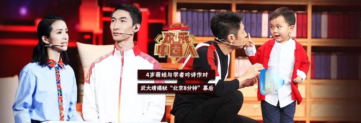 《欢乐中国人第二季》第4期:4岁萌娃与学者对诗!(2018-03-18)