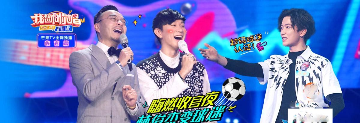 《我想和你唱第三季》第12期:林俊杰变狂热足球迷(2018-07-13)