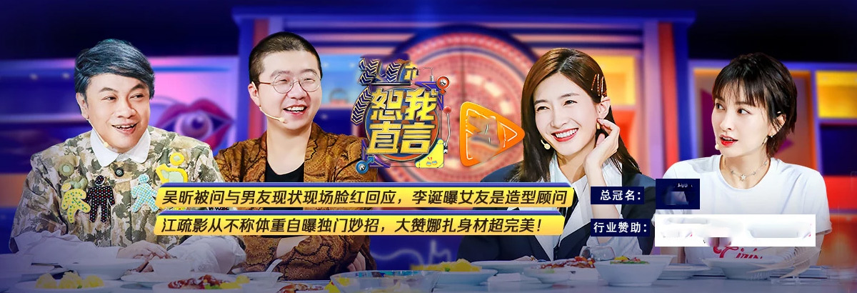 《恕我直言》第8期:郭晓东牵手程莉莎同框撒糖(2018-11-08)