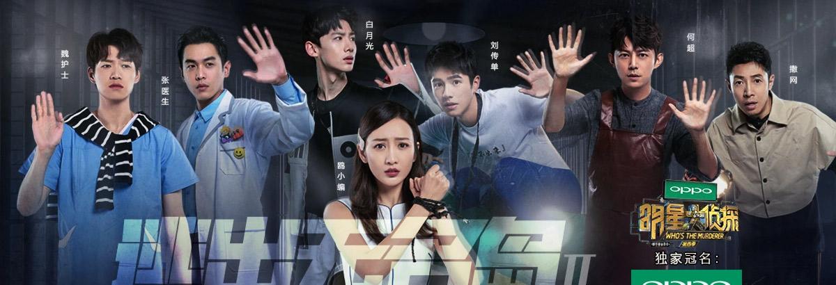《明星大侦探第四季》神秘来电(上)(2018-11-16)