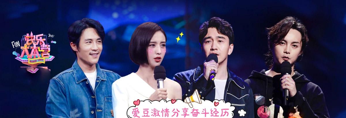 《快乐大本营》胡一天张哲瀚爆笑上演香蜜(2018-11-17)