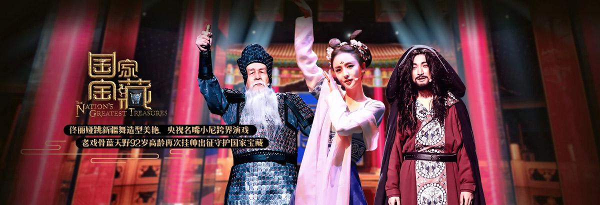《国家宝藏第二季》蓝天野变守护神(2019-01-13)