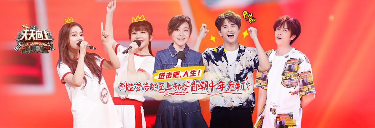 《天天向上》闫妮携少年派剧组来袭(2019-06-30)