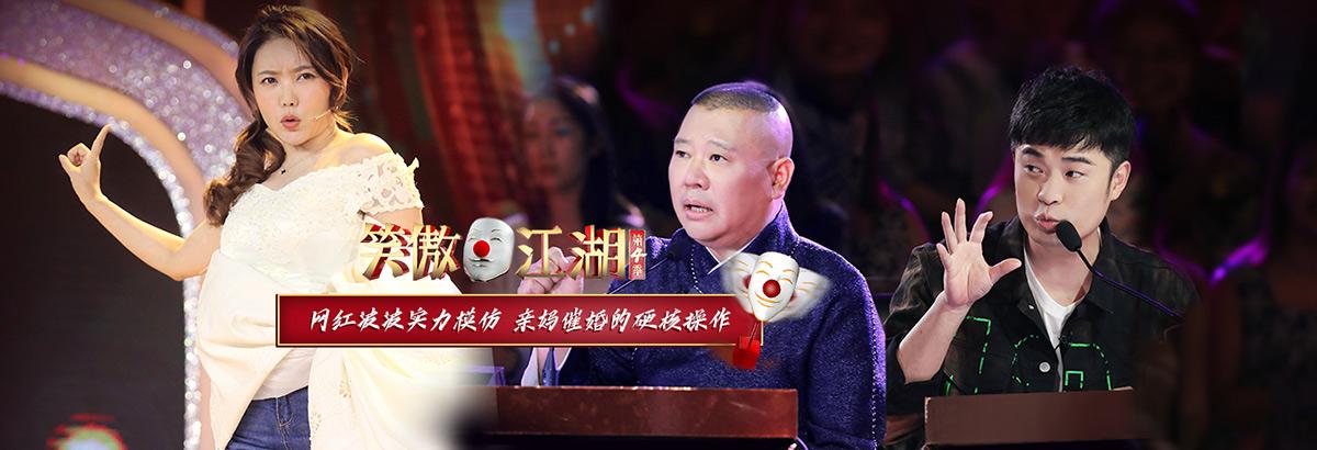 《笑傲江湖第四季》07期:喜剧女演员要嫁郭麒麟?(2019-07-13)