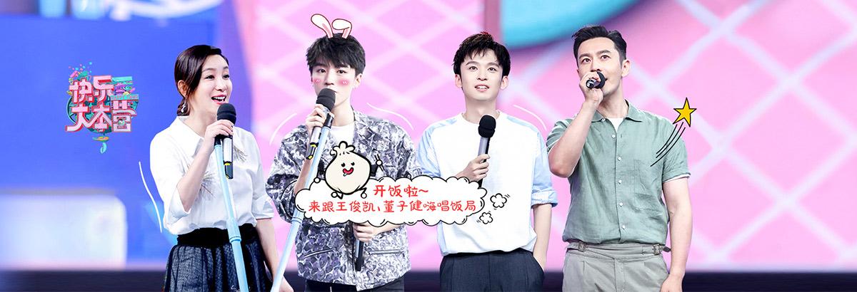 《快乐大本营》王俊凯歌单曝光遭吐槽?(2019-07-20)