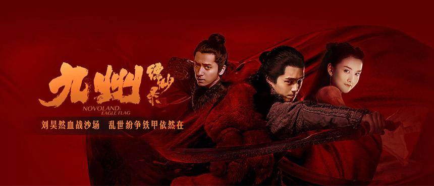 《九州缥缈录》刘昊然赤子追梦守护九州
