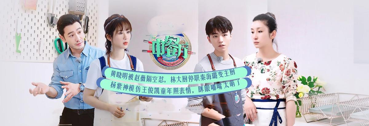 《中餐厅第三季》第4期:黄晓明连线赵薇被狠怼(2019-08-16)