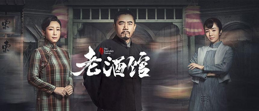 《老酒馆》陈宝国秦海璐勇闯关东