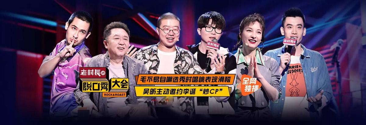 《脱口秀大会第二季》第10期:徐峥吐槽黄渤爆笑模仿沈腾(2019-09-22)