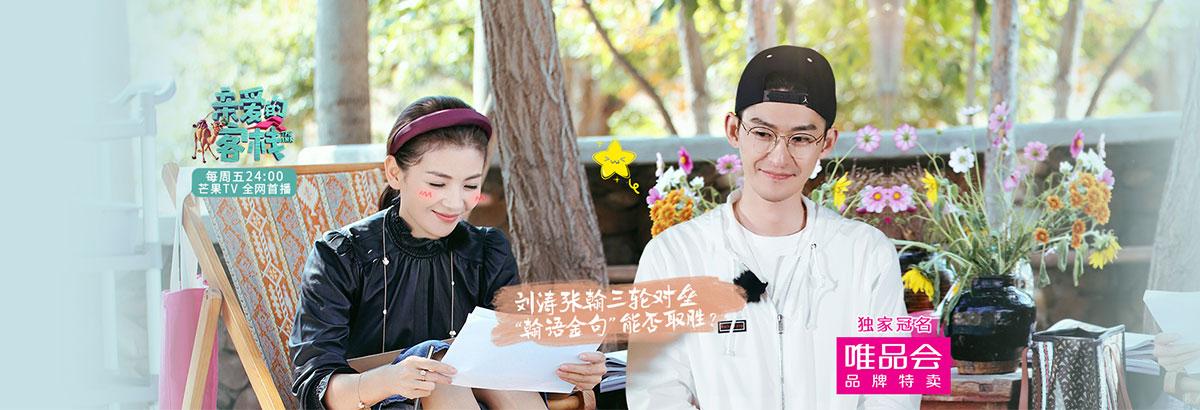 《亲爱的客栈第三季》第3期:迎客首日张翰机智应对(2019-11-08)