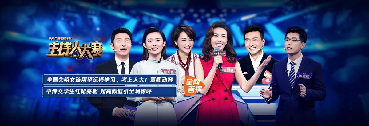 《央视主持人大赛2019》第3期:中传女学生超高颜值引全场惊呼(2019-11-16)