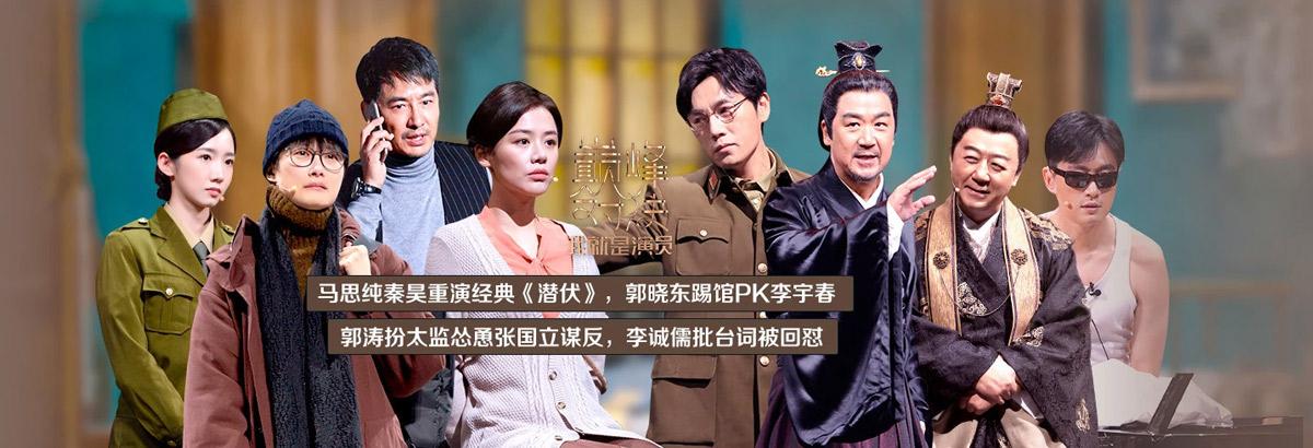 《我就是演员之巅峰对决》第4期:老戏骨张国立李成儒互刚(2019-11-16)