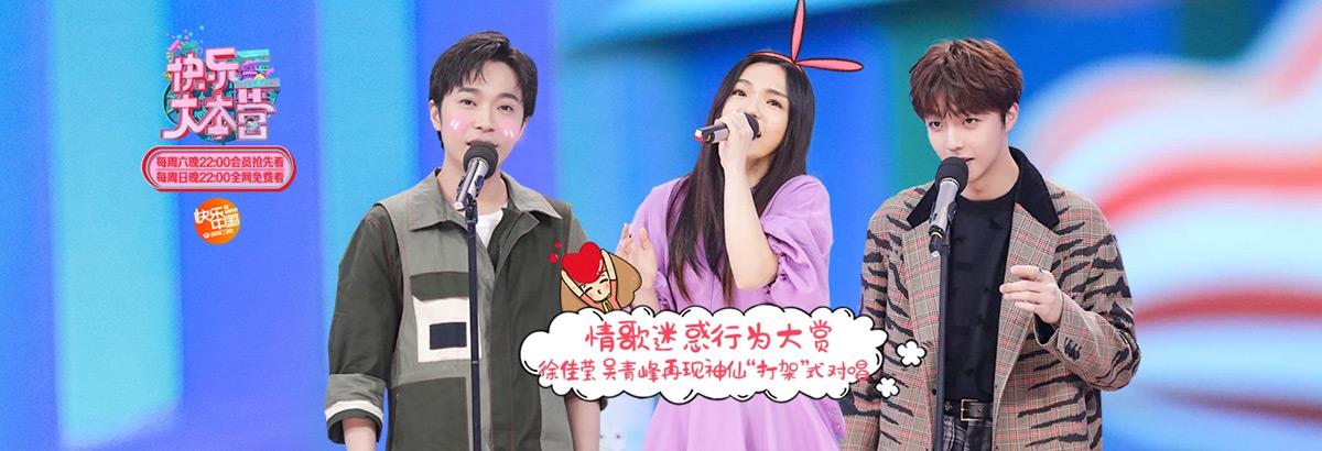 《快乐大本营》吴青峰徐佳莹神仙打架型演唱(2019-11-30)