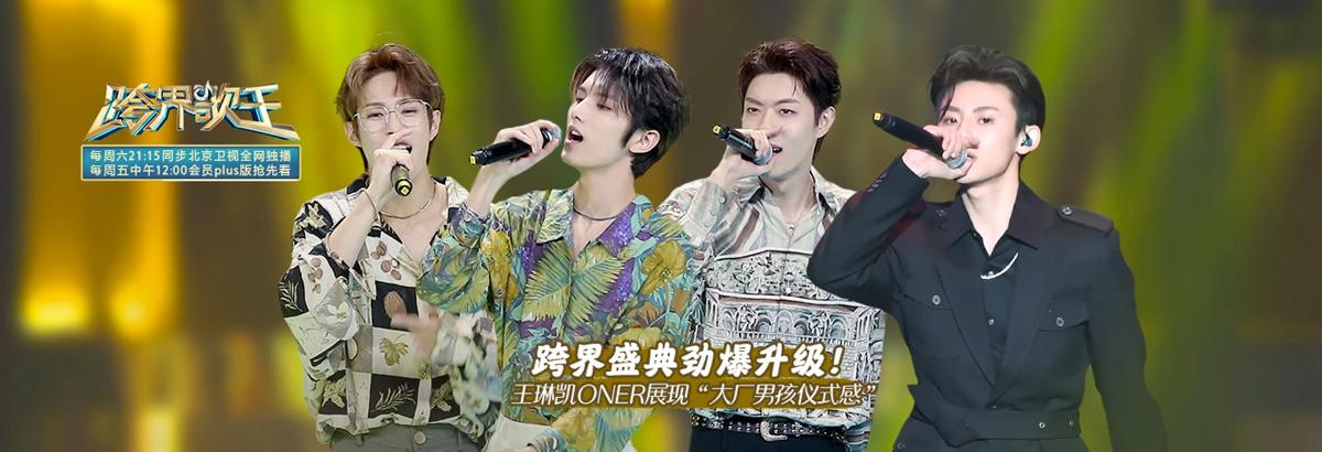 《2019跨界歌王》10期:张可盈与oner唱青春旋律(2019-12-14)