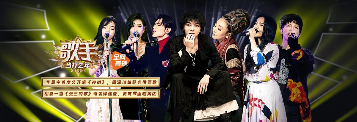 《歌手·当打之年》第6期:胡夏奇袭,在线歌手洗牌(2020-03-13)