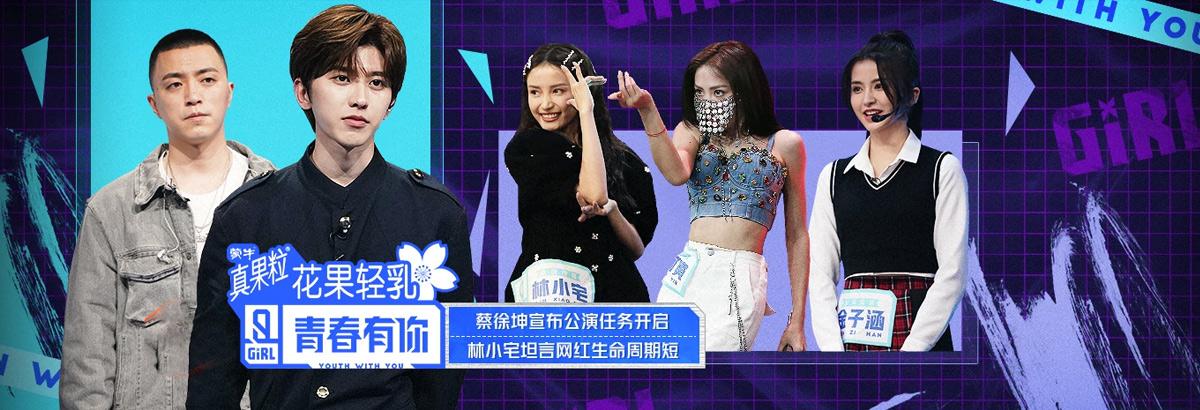 《青春有你第二季》林小宅谈网红生命周期短(2020-03-21)