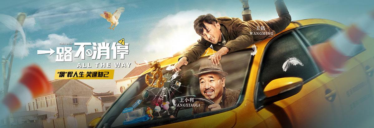 《一路不消停》刘能变老司机爆笑坑老铁