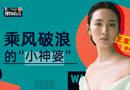 专访王紫璇